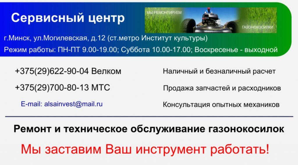 Ремонт газонокосилок - Минск